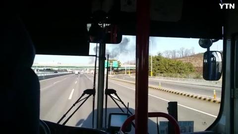 [사고현장] 공항고속도로 차량 화재
