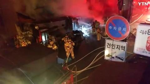 [기타] 신림동 마트화재