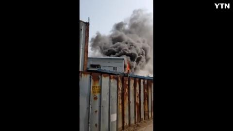 [사고현장] 광명시 학온동 국수공장 화재
