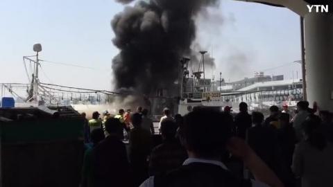 [사고현장] 주문진항 선박 화재