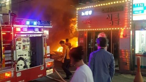[사고현장] 포항 화재 발생