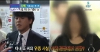 [단독] 류시원 아내 조 모 씨, 위증죄로 기소