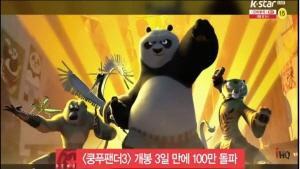 [쿵푸팬더3] 개봉 3일 만에 100만 관객 돌파