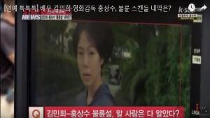 [연예 톡톡톡] 배우 김민희-영화감독 홍상수, 불륜 스캔들 내막은?
