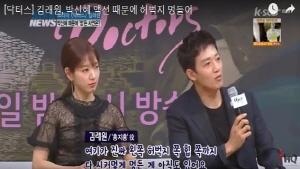 [닥터스] 김래원, 박신혜 액션 때문에 허벅지 멍들어