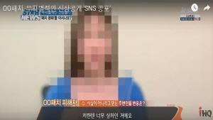 OO패치, 무차별적인 신상공개 'SNS 공포'