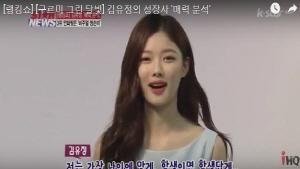 [구르미 그린 달빛] 김유정의 성장사 '매력 분석'