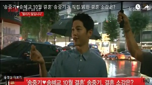 '송중기♥송혜교 10월 결혼' 송중기가 직접 밝힌 결혼 소감은?