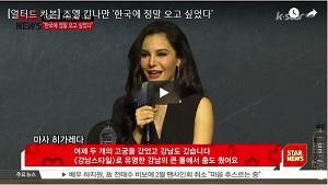 [얼터드 카본] 조엘 킨나만 '한국에 정말 오고 싶었다'