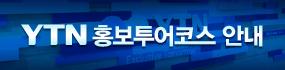 YTN 홍보투어코스 안내