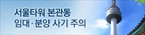 서울타워 본관동 임대 관련 안내