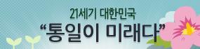 """21세기 대한민국 """"통일이 미래다"""""""