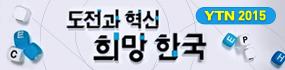 도전과 혁신, 희망 한국