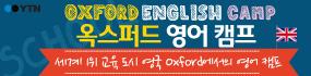 2015 옥스퍼드 영어 캠프