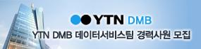 YTN DMB 데이터서비스팀 경력사원 모집