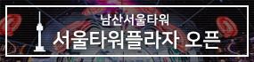 서울타워플라자 오픈 관련 안내