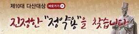 제10회 다산대상 시상식