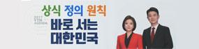 상식 정의 희망 - 바로 서는 대한민국