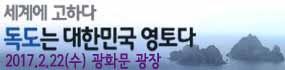 독도는 대한민국 영토다