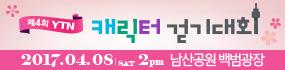 제4회 YTN 캐릭터 걷기대회