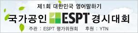 국가공인 ESPT 경시대회