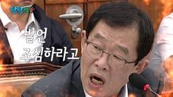 """[팔팔영상] 與 의원마저...""""이재갑, 조상 잘 만나 여기까지 왔나?"""""""