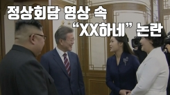 """[자막뉴스] 정상회담 영상 속 """"XX하네"""" 논란...靑 """"사실관계 파악 중"""""""