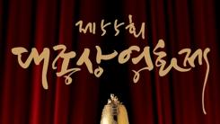 [Y이슈] #한사랑 대리수상 #'남한산성' 탓…논란의 대종상(종합)