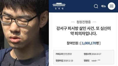 'PC방 살인' 김성수 엄벌 촉구 청원, 100만 명 동의