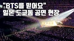 [자막뉴스] BTS에 도쿄돔 '열광'...여전히 뜨거운 인기