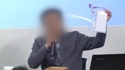 """[취재N팩트] """"양진호, 음란물 직접 올려...직원 입막음"""" 내부고발자의 폭로"""