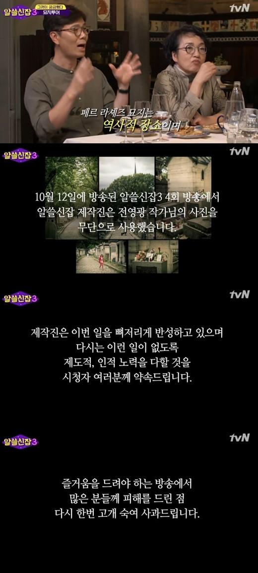 """종영 '알쓸신잡3', 사진 무단사용 재차 사과 """"뼈저리게 반성"""""""