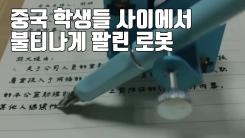 중국 학생들 사이에서 불티나게 팔린 로봇