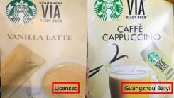 중국에서 유통되던 '짝퉁' 스타벅스 커피 적발
