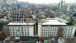 산업화의 그늘에서 핀 인권의 꽃, 녹색병원
