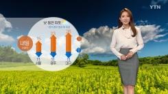 [날씨] 내일 중부 구름 많고 곳곳 비...남부 고온현상