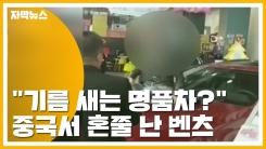 """""""기름 새는 명품차?"""" 중국서 혼쭐 난 벤츠"""