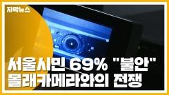 액자,TV,시계도 몰카...서울시, '몰래카메라와의 전쟁'