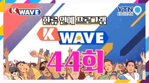 K-WAVE 44회