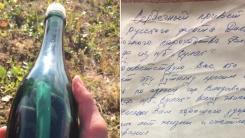 50년 전 러시아 선원이 쓴 편지 알래스카에서 발견