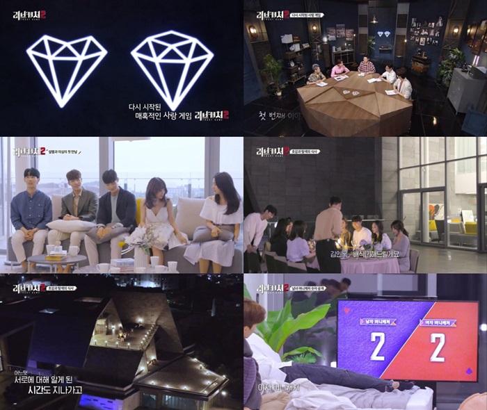[Y리뷰] '러브캐처2', 김인욱·김채랑 첫 호감 1위…머니캐처는 4명