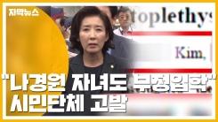 """""""나경원 자녀도 부정 입학 의혹"""" 시민단체 고발"""