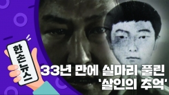 [15초뉴스] 33년 만에 실마리 풀린 '살인의 추억'