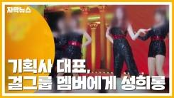 """""""손발이 떨렸어요""""...기획사 대표, 걸그룹 멤버에 성희롱"""