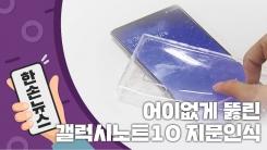 [15초뉴스] 어이없게 실리콘케이스로 뚫려버린 갤럭시노트10