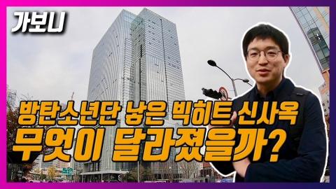[가보니] '준공 코앞' 방탄소년단(BTS) 빅히트 신사옥, 무엇이 달라졌나