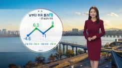 [날씨] 내일 낮부터 추위 풀려...큰 일교차 주의