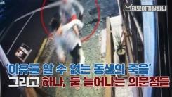 """""""술 마시러 나간 동생, 주검으로 되돌아와""""‧‧‧김해 의문의 사망사건"""