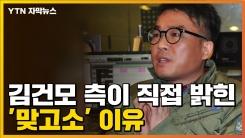 김건모 측이 직접 밝힌 '맞고소' 이유