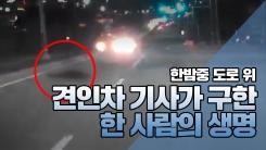 한밤중 도로 위, 견인차 기사가 구한 한 사람의 생명